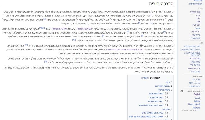 הדרכה הורית ערך בויקיפדיה